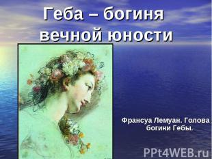 Геба – богиня вечной юности Франсуа Лемуан. Голова богини Гебы.