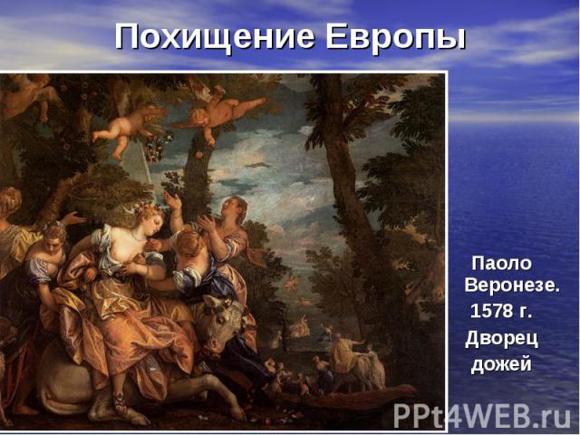 Похищение ЕвропыПаоло Веронезе. 1578 г. Дворец дожей