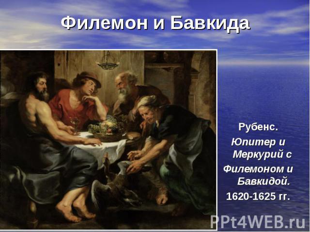 Филемон и БавкидаРубенс. Юпитер и Меркурий с Филемоном и Бавкидой. 1620-1625 гг.