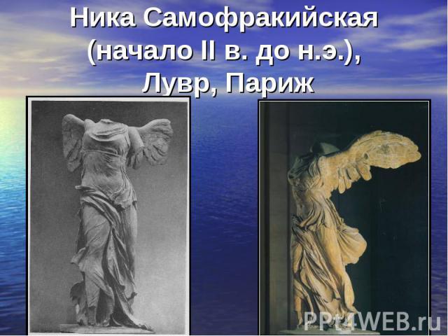 Ника Самофракийская (начало II в. до н.э.), Лувр, Париж