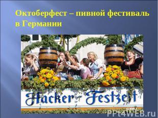 Октоберфест – пивной фестиваль в Германии
