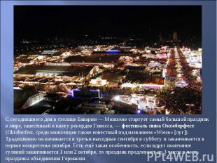 С сегодняшнего дня в столице Баварии — Мюнхене стартует самый большой праздник в