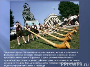 Кроме них в процессии участвуют колонна стрелков, артисты и исполнители фольклор