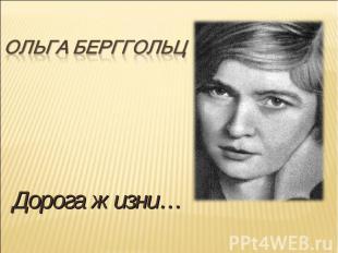 Ольга Берггольц Дорога жизни…