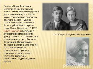 Родилась Ольга Федоровна Берггольц 16 мая (по старому стилю - 3 мая) 1910 в Пете