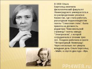 В 1930Ольга Берггольцокончила филологический факультет Ленинградского универси
