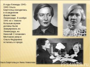 В годы блокады 1941-1943Ольга Берггольцнаходилась в осажденном фашистами Ленин