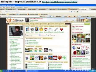 Интернет – портал ПроШколу.ру http://www.proshkolu.ru/user/olgaprovodilova/