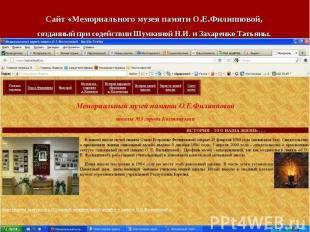 Сайт «Мемориального музея памяти О.Е.Филипповой, созданный при содействии Шумкин
