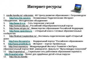 Интернет-ресурсы 1. media.karelia.ru/~educenter - МУ Центр развития образования