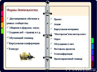 Формы деятельности: Дистанционное обучение в рамках сообщества; Общение в форума