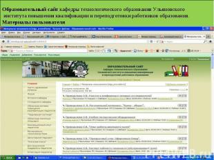 Образовательный сайт кафедры технологического образования Ульяновского института