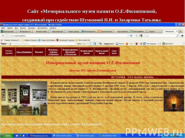 Сайт «Мемориального музея памяти О.Е.Филипповой, созданный при содействии Шумкиной Н.И. и Захаренко Татьяны.