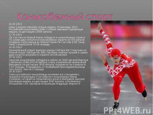 Конькобежный спорт 24.02.2010 Иван Скобрев завоевал вторую медаль Олимпиады 2010
