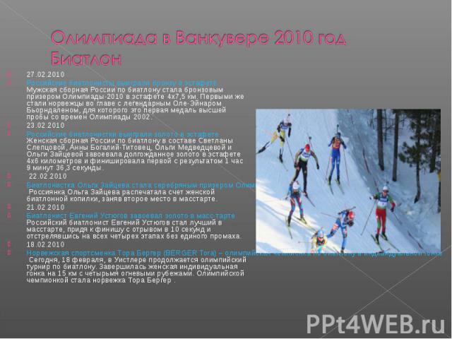 Олимпиада в Ванкувере 2010 год Биатлон 27.02.2010 Российские биатлонисты выиграли бронзу в эстафете Мужская сборная России по биатлону стала бронзовым призером Олимпиады-2010 в эстафете 4х7,5 км. Первыми же стали норвежцы во главе с легендарным Оле-…