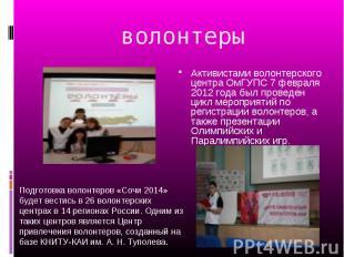 волонтеры Активистами волонтерского центра ОмГУПС 7 февраля 2012 года был провед