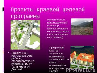 Проекты краевой целевой программы Магистральный канализационный коллектор Красно