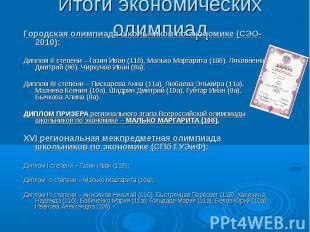 Итоги экономических олимпиад Городская олимпиада школьников по экономике (СЭО-20