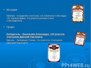 История Призеры – Бондаренко Анастасия, 11б, Васильева Александра, 11б, Корнева