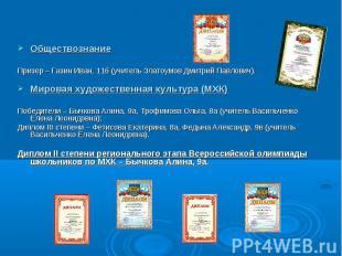 Обществознание Призер – Газин Иван, 11б (учитель Златоумов Дмитрий Павлович). Ми