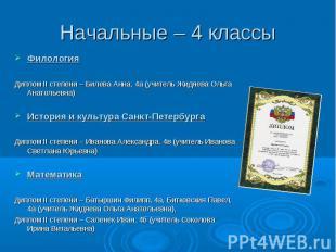 Начальные – 4 классы Филология Диплом II степени – Билева Анна, 4а (учитель Жидя