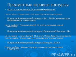 Предметные игровые конкурсы Игра по языкознанию «Русский медвежонок» V место в р