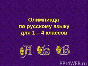 Олимпиада по русскому языку для 1 – 4 классов