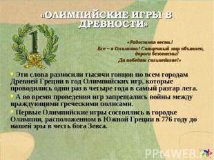 «ОЛИМПИЙСКИЕ ИГРЫ В ДРЕВНОСТИ» «Радостная весть! Все – в Олимпию! Священный мир