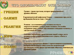 ЧТО ОБОЗНАЧАЮТ ЭТИ СЛОВА? Греция - страна крестьян, которые придерживаются древн