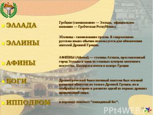 Гре ция (самоназвание — Эллада, официальное название — Гре ческая Респу блика Э