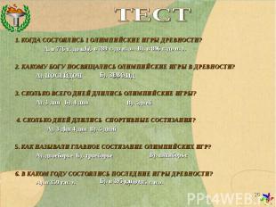 ТЕСТ 1. КОГДА СОСТОЯЛИСЬ 1 ОЛИМПИЙСКИЕ ИГРЫ ДРЕВНОСТИ? Б). в 789 г. до н. э. В).