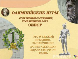 ОЛИМПИЙСКИЕ ИГРЫ - СПОРТИВНЫЕ СОСТЯЗАНИЯ, ПОСВЯЩЕННЫЕ БОГУ ЗЕВСУ ЭТО МУЖСКОЙ ПРА