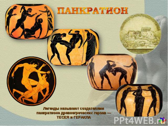 ПАНКРАТИОН Легенды называют создателями панкратиона древнегреческих героев — ТЕСЕЯ и ГЕРАКЛА