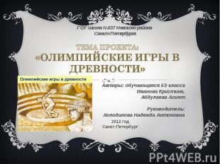 ГОУ школа №337 Невского района Санкт-Петербурга ТЕМА ПРОЕКТА: «ОЛИМПИЙСКИЕ ИГРЫ
