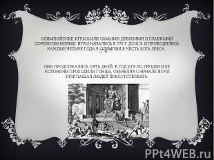 Олимпийские игры были самыми древними и главными соревнованиями. Игры начались в