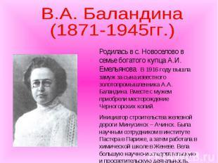 В.А. Баландина (1871-1945гг.) Родилась в с. Новоселово в семье богатого купца А.