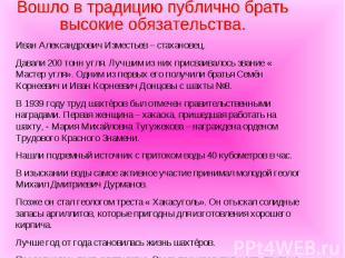 Вошло в традицию публично брать высокие обязательства. Иван Александрович Измест