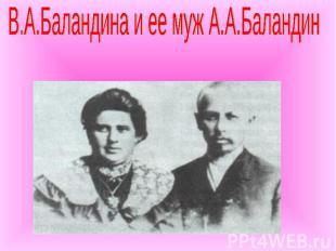 В.А.Баландина и ее муж А.А.Баландин