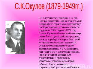 С.К.Окулов (1879-1949гг.) С.К Окулов стал горняком с 17 лет. Первый разведчик Че
