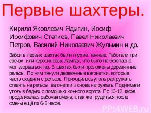 Первые шахтеры. Кирилл Яковлевич Ядыгин, Иосиф Иосифович Степков, Павел Николаев