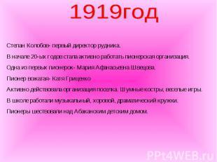 1919год Степан Колобов- первый директор рудника. В начале 20-ых годов стала акти