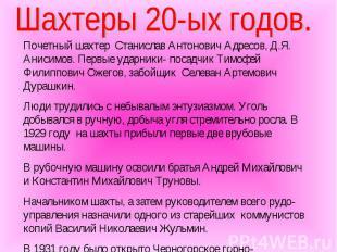 Шахтеры 20-ых годов. Почетный шахтер Станислав Антонович Адресов, Д.Я. Анисимов.