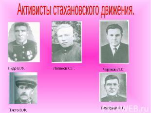 Активисты стахановского движения.
