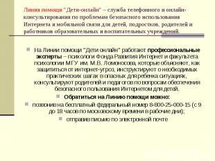 "Линия помощи ""Дети-онлайн"" – служба телефонного и онлайн-консультирования по про"