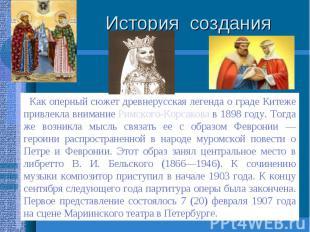 История создания Как оперный сюжет древнерусская легенда о граде Китеже привлекл