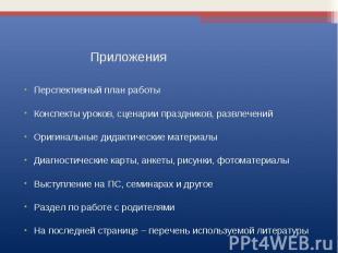 Приложения Перспективный план работы Конспекты уроков, сценарии праздников, разв