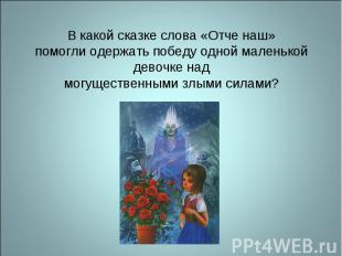 В какой сказке слова «Отче наш» помогли одержать победу одной маленькой девочке