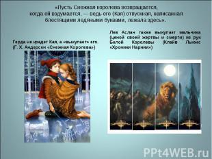«Пусть Снежная королева возвращается, когда ей вздумается, — ведь его (Кая) отпу