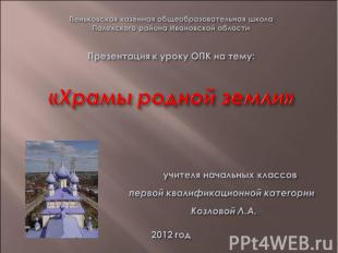 Пеньковская казённая общеобразовательная школа Палехского района Ивановской обла