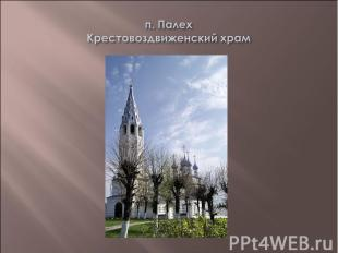 п. Палех Крестовоздвиженский храм